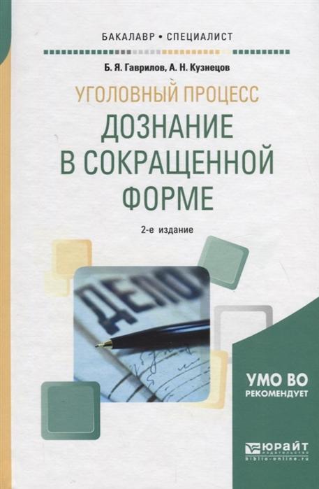 Гаврилов Б., Кузнецов А. Уголовный процесс дознание в сокращенной форме Учебное пособие для бакалавриата и специалитета цена