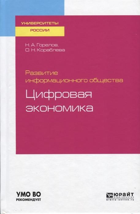 Горелов Н., Кораблева О. Развитие информационного общества Цифровая экономика
