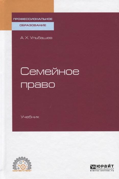 Ульбашев А. Семейное право Учебник для СПО тедеев а а парыгина в а налоговое право россии учебник для спо