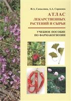 Атлас лекарственных растений и сырья. Учебное пособие по фармакогнозии
