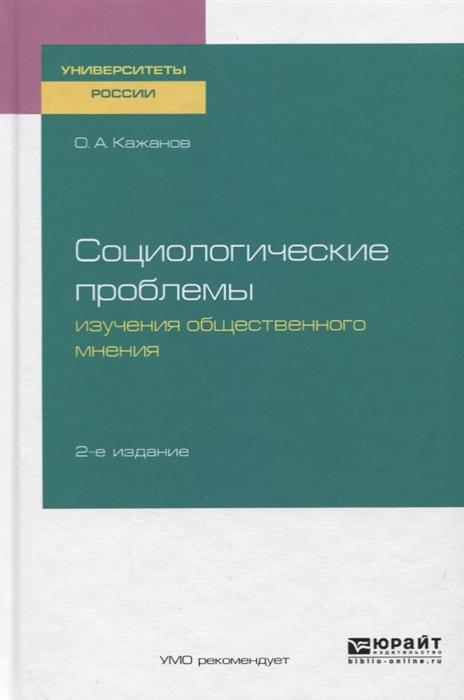 Социологические проблемы изучения общественного мнения Учебное пособие для бакалавриата и магистратуры