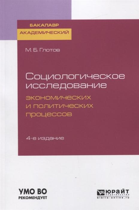 Глотов М. Социологическое исследование экономических и политических процессов Учебное пособие для академического бакалавриата