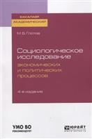 Социологическое исследование экономических и политических процессов. Учебное пособие для академического бакалавриата