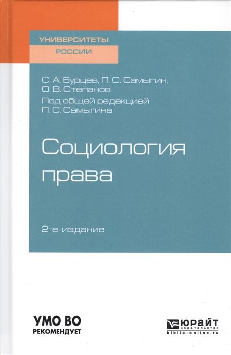 Социология права Учебное пособие для бакалавриата специалитета и магистратуры