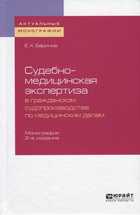 Баринов Е. Судебно-медицинская экспертиза в гражданском судопроизводстве по медицинским делам Монография