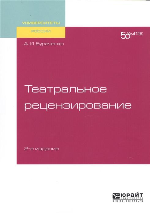 Бураченко А. Театральное рецензирование Учебное пособие для вузов