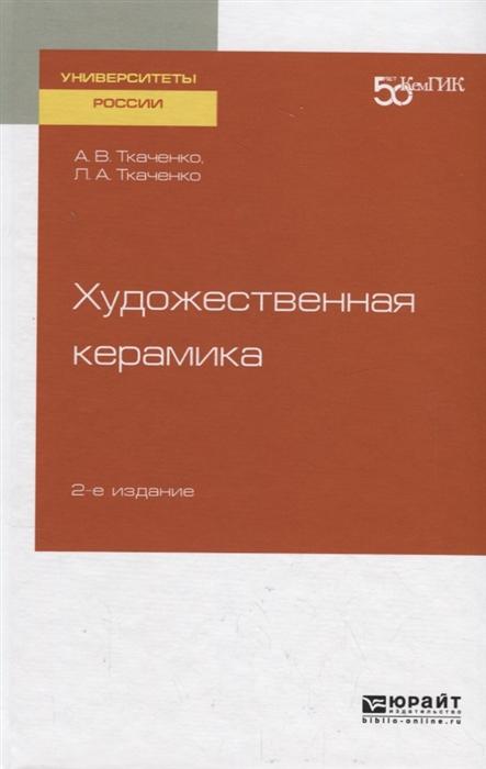 Ткаченко А Ткаченко Л Художественная керамика Учебное пособие для вузов