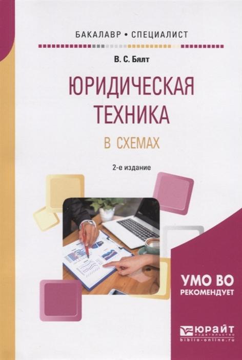 Юридическая техника в схемах Учебное пособие для бакалавриата и специалитета