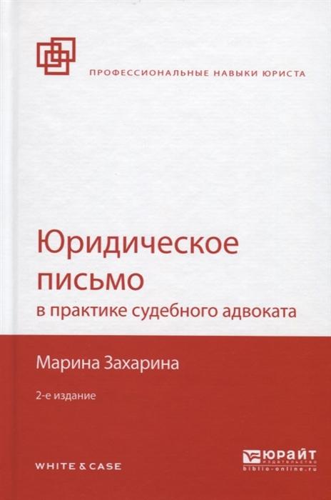 Захарина М. Юридическое письмо в практике судебного адвоката