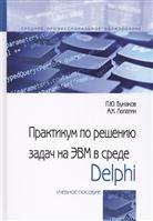 Практикум по решениюзадач на ЭВМ в среде Delphi. Учебное пособие