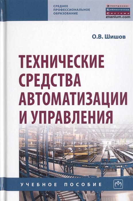 Шишов О. Технические средства автоматизации и управления Учебное пособие