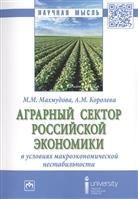 Аграрный сектор российской экономики в условиях макроэкономической нестабильности. Монография