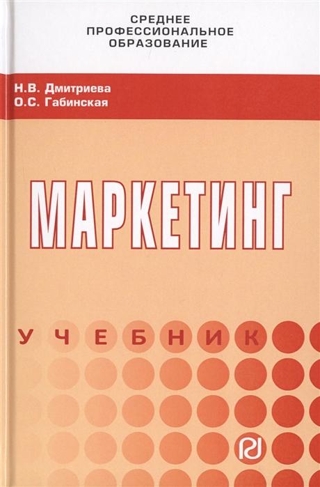 Дмитриева Н., Габинская О. Маркетинг Учебник патласов о ю маркетинг персонала учебник для бакалавров