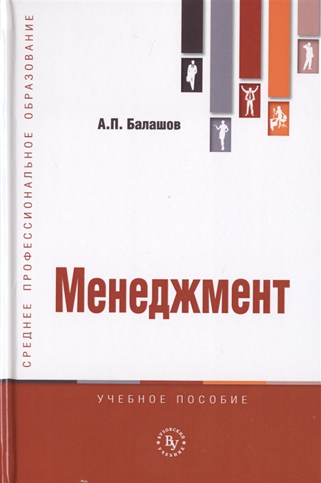 Балашов А. Менеджмент Учебное пособие