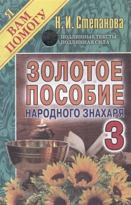 Степанова Н. Золотое пособие народного знахаря 3 цены