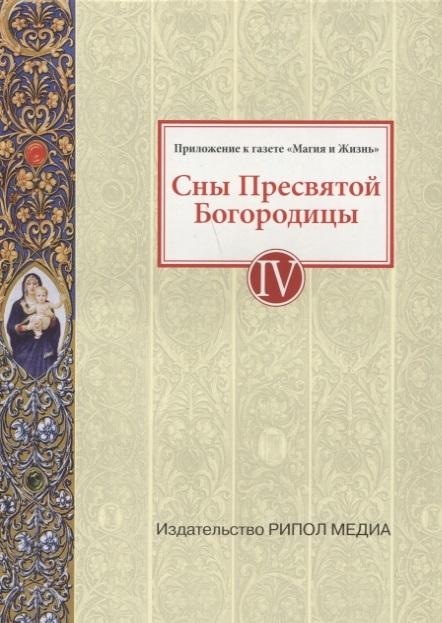 Сны Пресвятой Богородицы Книга IV