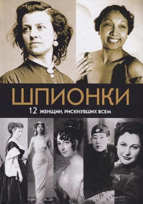 Юданова М. (сост.) Шпионки 12 женщин рискнувших всем