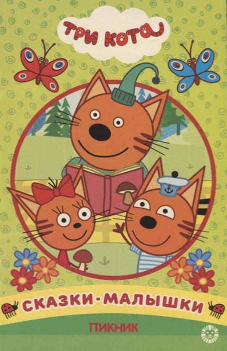 Баталина В. (ред.) Пикник Три Кота баталина в ред три кота весёлые игры развивающая книга