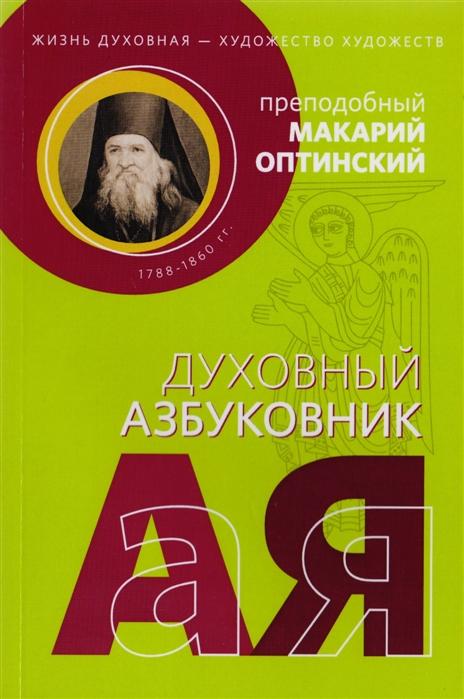Оптинский М. Жизнь духовная - художество художеств