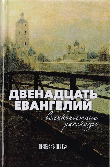 Шмелев И., Никифоров-Волгин В. Двенадцать Евангелий Великопостные рассказы цена