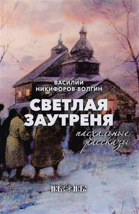 Никифоров-Волгин В. Светлая заутреня Пасхальные рассказы цена