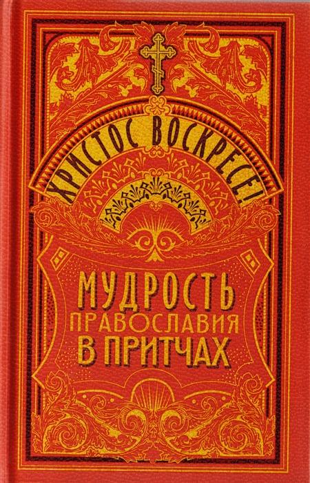 Чунтонов Д. (сост.) Христос Воскресе Мудрость православия в притчах