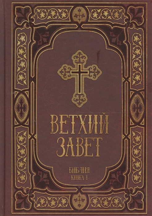 Ветхий Завет в синодальном переводе ясонов м библейские предания ветхий завет