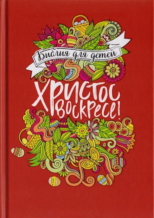 Соколов А. (сост.) Библия для детей соколов а сост библия для детей
