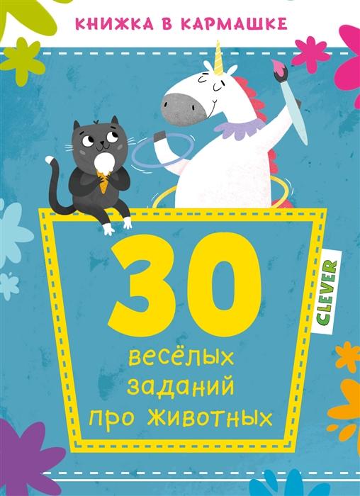 Фото - Покидаева Т. 30 веселых заданий про животных романова т кто сказал му 40 игровых заданий про деревню