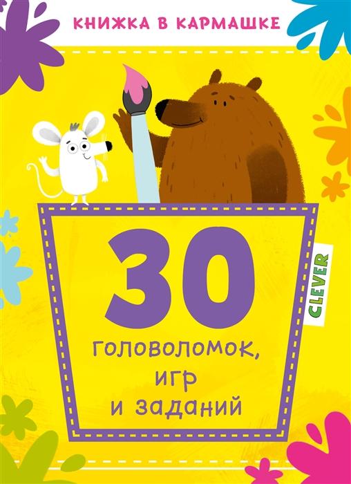 Попова Е. 30 головоломок игр и заданий москва в кармане парки и улицы 6 маршрутов 65 игр и заданий