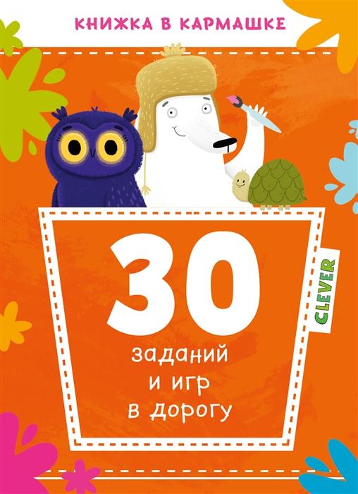 Попова Е. 30 заданий и игр в дорогу москва в кармане парки и улицы 6 маршрутов 65 игр и заданий