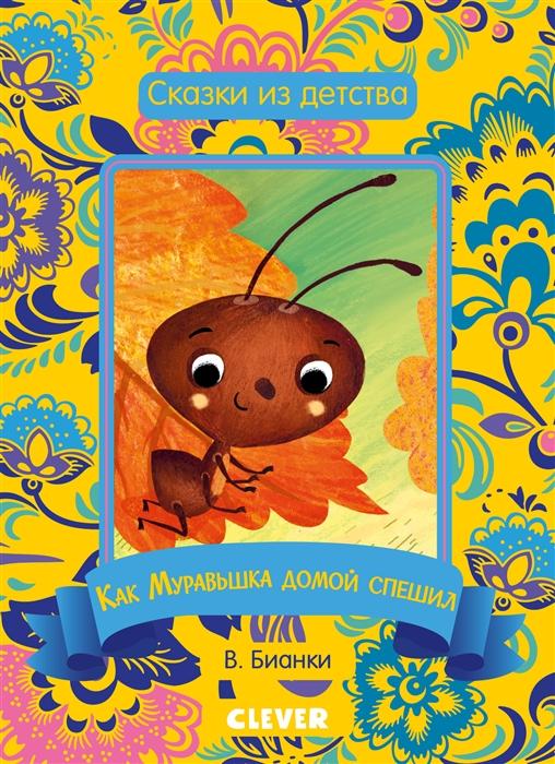 Бианки В. Как муравьишка домой спешил бианки в как муравьишка домой спешил и другие сказки