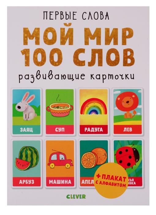 Уткина О. Мой мир 100 слов Развивающие карточки плакат с алфавитом мой мир 100 слов развивающие карточки и плакат с буквами