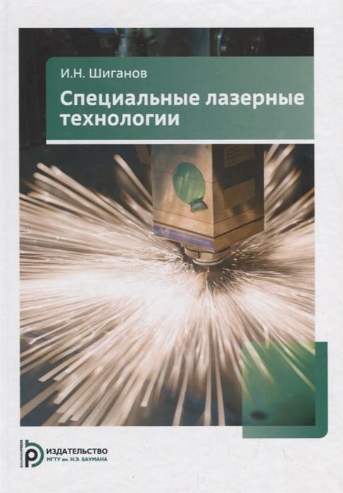 Шиганов И. Специальные лазерные технологии Учебное пособие цена