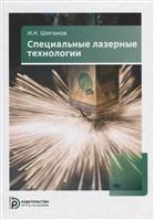 Специальные лазерные технологии. Учебное пособие