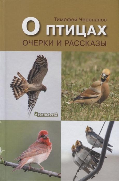 цена на Черепанов Т. О птицах Очерки и рассказы