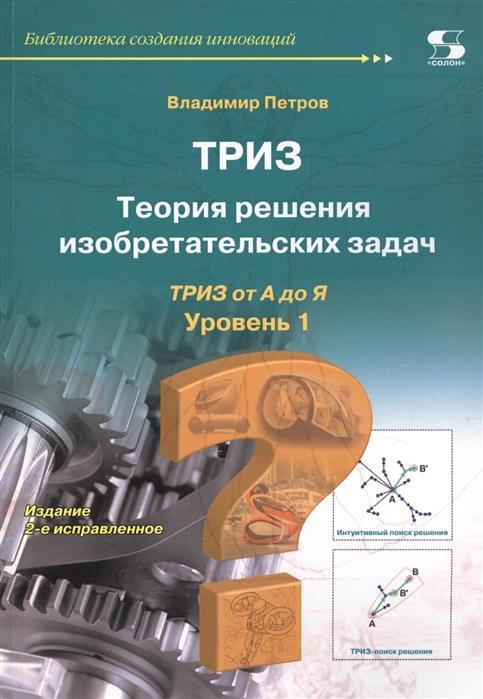 Петров В. ТРИЗ Теория решения изобретательских задач ТРИЗ от А до Я Уровень 1