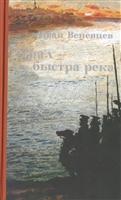 Урал - быстрая река