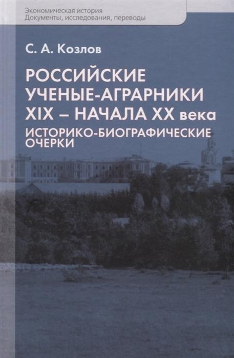 Российские ученые-аграрники ХIX начала ХХ века Историко-биографические очерки
