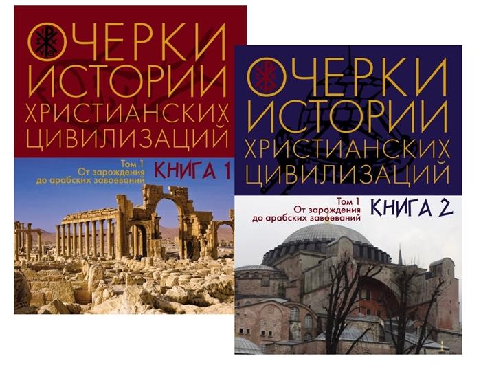 Очерки истории христианских цивилизаций От зарождения до арабских завоеваний Том 1 Книга 1 Книга 2 комплект из 2 книг