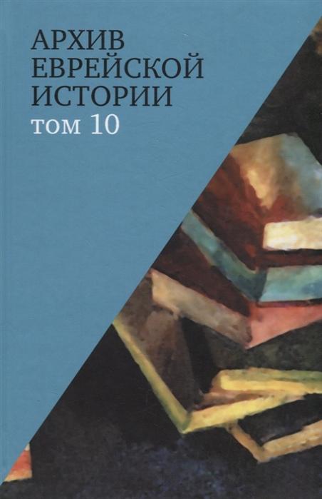Архив еврейской истории Том 10
