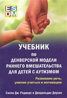 Учебник по денверской модели раннего вмешательства для детей с аутизмом. Развиваем речь, умение учиться и мотивацию