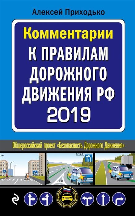 Приходько А. Комментарии к Правилам дорожного движения Российской Федерации с последними изменениями на 2019 год