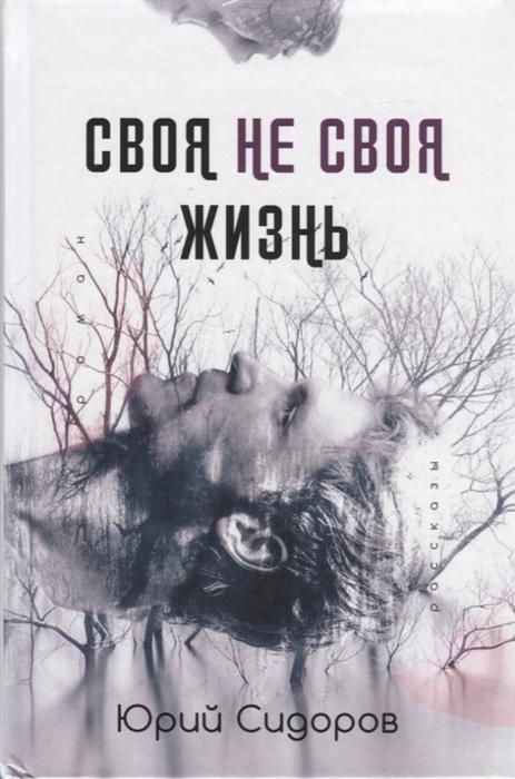 Сидоров Ю. Своя не своя жизнь вадим анатольевич сидоров жизнь в