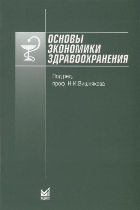 Фото - Вишняков Н. (ред.) Основы экономики здравоохранения максим евгеньевич вишняков ночной воздух