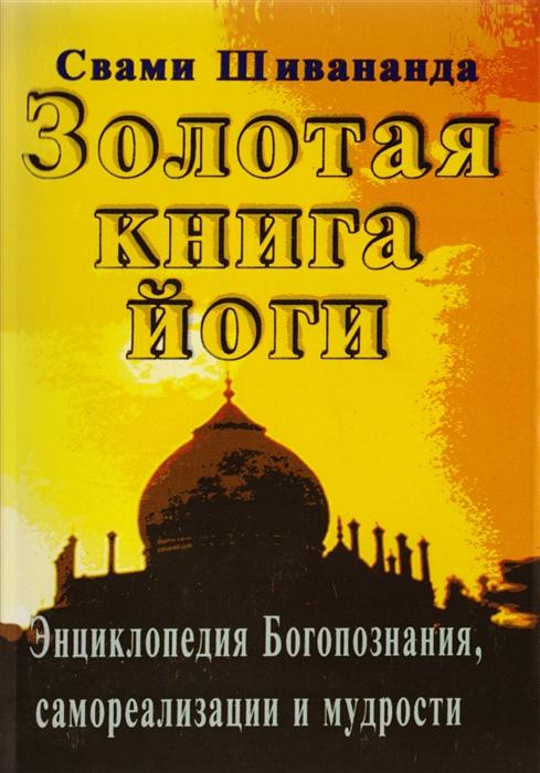Золотая книга йоги Йога-самхита Энциклопедия Богопознания самореализации и мудрости