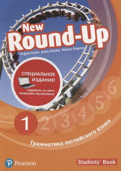 Evans V., Dooley J., Osipova M. Round-Up New Грамматика английского языка 1 Students Book friends 1 global students book