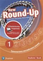 Round-Up New. Грамматика английского языка 1. Students' Book