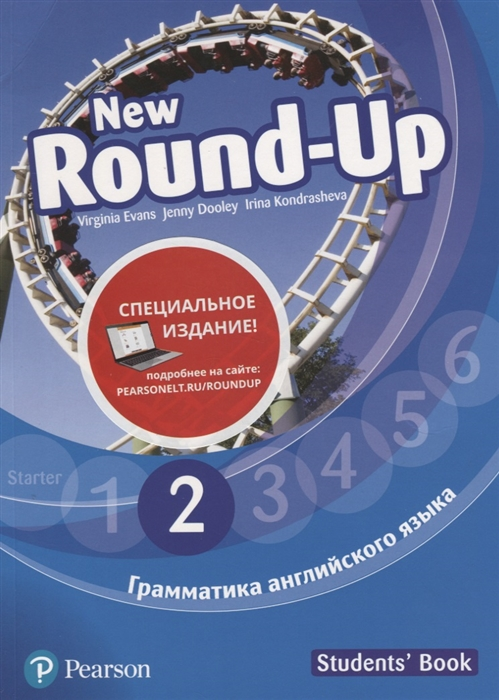 Evans V., Dooley J., Kondrasheva I. Round-Up New Грамматика английского языка 2 Students Book dooley j evans v my phonics 3 teacher s book