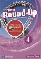 Round-Up New. Грамматика английского языка 4. Students' Book